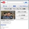 iPhoneで動画ニュース見たい → 見られない