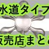 ハンドスピナー水道タイプの販売店まとめ【Amazonや楽天など】