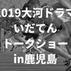 生田斗真が鹿児島に来る。2019年大河「いだてん」トークショーに申し込もう