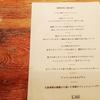 L'AS(ラス) @南青山 世界のベストシェフ兼子氏のおまかせコースとワインペアリング