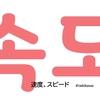 11月第4週(#247)旅するK-POP