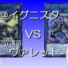 【遊戯王】@イグニスター VS 守護竜ヴァレット【ゆっくり対戦動画】