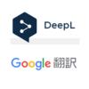 【ネタ】DeepL翻訳とGoogle翻訳で「大迫半端ないって」「地獄のミサワ」を日本語から英語に翻訳して比較してみた