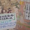 【災害対策に活用できる】おすすめ本『重ね地図で読み解く大名屋敷の謎』江戸の町へタイムスリップ!