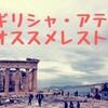 実際に訪問!ギリシャ・アテネのオススメレストラン