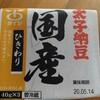 太子納豆「国産」ひきわりと温泉たまご