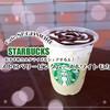 スタバの桜よりもオススメのドリンクと裏技!『ストロベリー ピンク ムース ホワイト モカ』 / Starbucks Coffee @全国