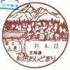 【風景印】北海道印影集(130)利尻富士町編