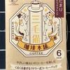 【229】陽だまりオーガニックブレンド