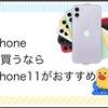 iPhone11を今買うならiPhone11がおすすめ!価格以上の性能!