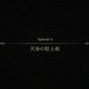 【FGO アニメ感想】Fate/Grand Order -絶対魔獣戦線バビロニア 第6話「天命の粘土板」