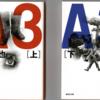 オウム真理教に迫るノンフィクション『A3』無料公開!作者は映画監督で作家の森達也氏