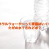 【安い?】ミネラルウォーターって原価はいくら?ただの水?されど水?