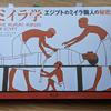 絵本『ミイラ学 エジプトミイラ職人の秘密』 ミイラ職人一家のミイラ作りがリアルで面白い!(ライデンの「古代エジプト展」会場で買えます)