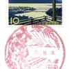【風景印】大津中央郵便局