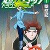 「超人ロック ドラゴンズブラッド」 1巻 / 聖悠紀