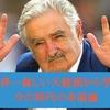 世界一貧しいウルグアイ元大統領ムヒカから学ぶ今の時代の幸福論