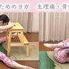 【YouTube】女性のためのヨガ 生理痛対策&骨盤ケア・モヤモヤ緩和のポーズ