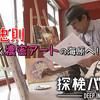 NHK「探検バクモン」で横尾忠則を見て考えた・・・
