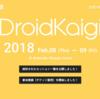 DroidKaigi 2018 にスポンサーとして協賛します