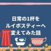 ノンカフェインでミネラル豊富な奇跡のお茶「ルイボスティー」を飲んでいる話!専門店RTRoomのお試しセットがお得です!