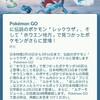 ポケモンGOで伝説のポケモンが2月10日から新登場!