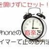 【寝落ち対策】目を開けること無くiPhoneの音楽をタイマーで止める方法!