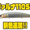 【O.S.P】ワカサギパターンにオススメのルアー「ヴァルナ110SP」に新色追加!