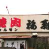 【松阪市 櫛田・焼肉】韓国人ママが経営する絶品焼肉『福寿』~温もりのある接客~