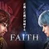 【FAITH】リセマラの効率的な手順と当たりランキング【フェイス】