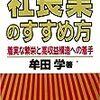 社長業のすすめ方(牟田 學):成長と安定の両立戦略