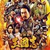 """【感想】『新解釈・三國志』""""福田雄一""""というコンテンツの終わりの始まりを感じたという話。"""