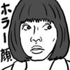 【邦画】『貞子』ネタバレ感想レビュー--池田エライザの最大の武器は眉毛である