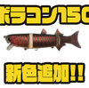 【霞デザイン】独自ワイヤー採用のジョイントソフトルアー「ボラコン150」に新色追加!