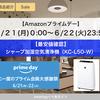 【最安値確認】シャープ加湿空気清浄機【Amazonプライムデー 】