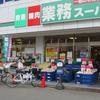 業務スーパーで食費を節約する方法|食事の質を落とさないおススメ商品