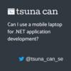 モバイルノートPCは.NET開発に使えるのか