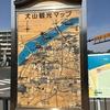 20170318_東海地方の旅1日目(犬山・岐阜)