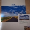 当選品26 2017年12月21日にTOYO TIRES様からオリジナルカレンダーが届きました!