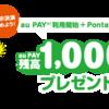 au PAY、利用開始で1,000円付与・ローソンの店舗登録と生活応援企画でお得!