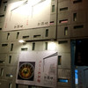 武蔵坊 横川店(西区横川)汁無し坦々麺 芳醇醤油
