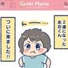 【おしらせ】Genki Mamaさん第5弾掲載中!