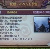 【MH4G】次週、5月1(金) 配信予定のイベクエ・コンテンツ情報