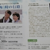 さくらぴあ物語 7月号に映画「時の行路」の記事が掲載されました!