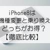 【比較】「iPhone8」は機種変更と乗り換えどっちがお得?