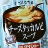 「サラダチキンとチーズで作るチーズタッカルビスープ」の巻