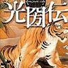 冲方丁『光圀伝』(1)