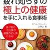 【読書199冊目:『たった10個のルールで疲れ知らずの極上の健康を手に入れる食事術』(久保山 誉)】と素敵なサムシング