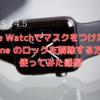 (iOS14.5)Apple Watchでマスクを着けたままiPhoneのロック解除をできるようにする方法と使ってみた感想