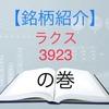 ラクス 3923 【銘柄紹介】